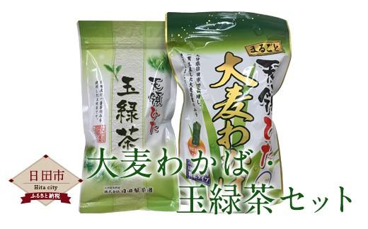 A-29大麦わかば・玉緑茶セット
