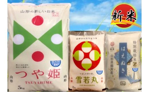 N30-021 特別栽培米つや姫無洗米(5kg)と雪若丸無洗米・はえぬき無洗米(各2kg)