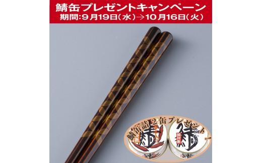 B31 若狭塗箸「漆八角七宝」[髙島屋選定品]CP