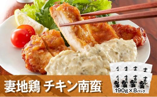 1-94 妻地鶏チキン南蛮詰合せBセット