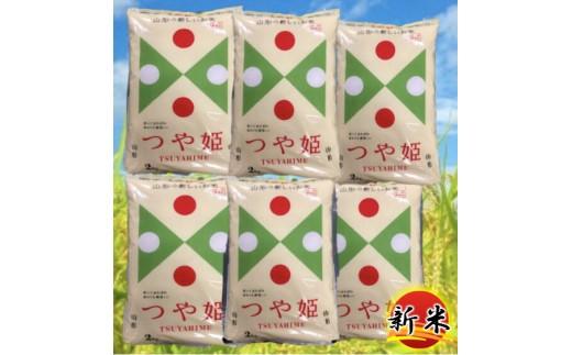 B30-027 特別栽培米つや姫(12kg)
