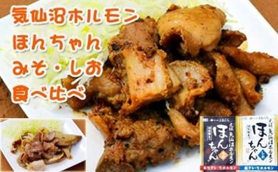 気仙沼ホルモン ほんちゃん みそ塩食べ比べ 合計4パック【気仙沼ソウルフード】