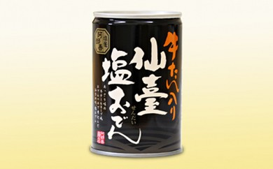 [№5991-0796]牛たん入り 仙臺塩おでん缶 12缶