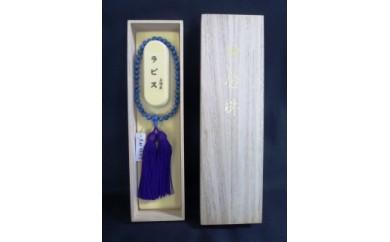 女性用片手念珠 ラピス 7mm 正絹房 正頭紫 桐箱