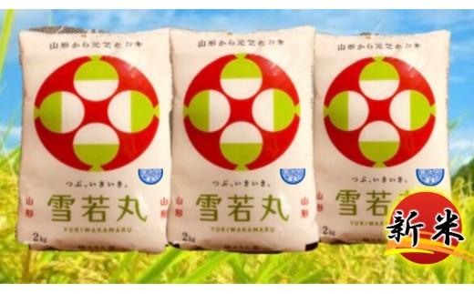 A30-052 特別栽培米雪若丸無洗米6kg(2kg×3袋)