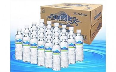 [№5768-0141]富士山バナジウム天然水「富士山のしずく」 4箱 96本