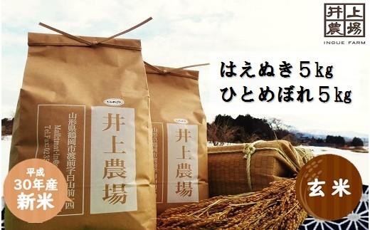 097 ④井上農場の【30年産・玄米】はえぬき5kg+ひとめぼれ5kg