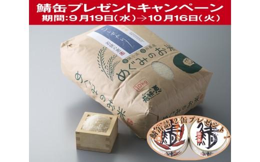 D5 特別栽培米こしひかり 若狭の恵[髙島屋選定品]CP
