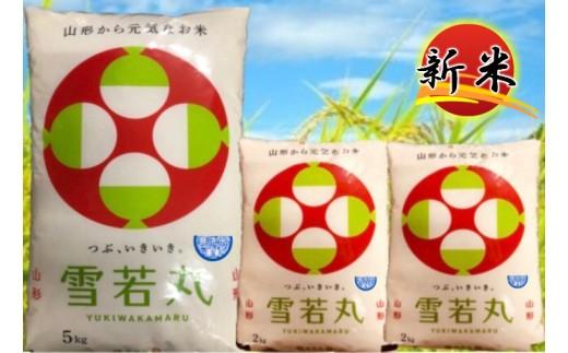 N30-023 特別栽培米雪若丸無洗米(9kg)