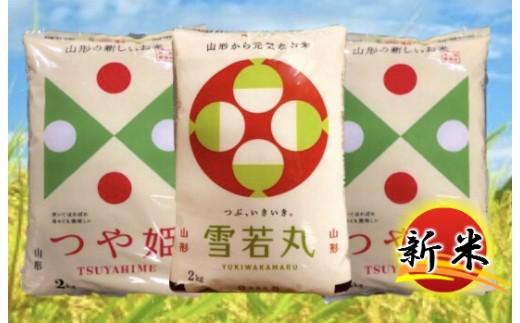 A30-047 特別栽培米つや姫(4kg)・雪若丸(2kg)