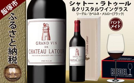 【M-002】「シャトー・ラトゥール」&ハンドメイドワイングラス