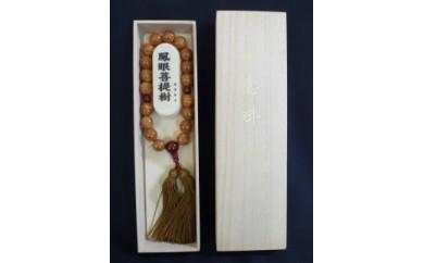 男性用片手念珠 鳳眼菩提樹18玉 瑪瑙(メノウ)仕立て 桐箱