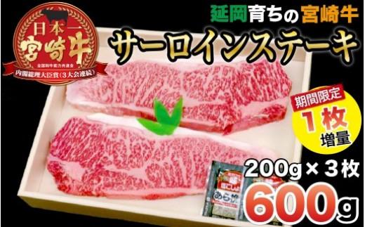 KK7 延岡育ちの宮崎牛 サーロインステーキ(増量キャンペーン中)