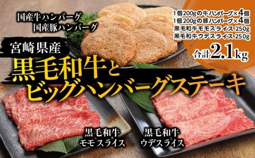 A280 『飽きがこずボリューミー』宮崎和牛Withビッグハンバーグステーキ(合計2.1kg)