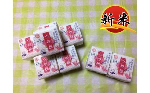 A30-046 特別栽培米つや姫無洗米(300g×8ヶ)