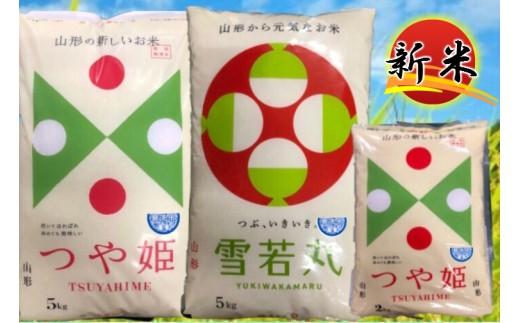 B30-032 特別栽培米つや姫無洗米(7kg)・雪若丸無洗米(5kg)