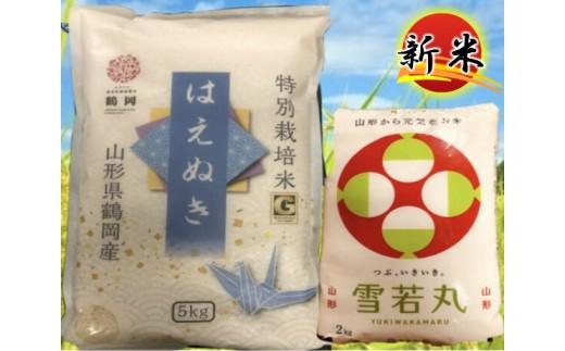 A30-053 特別栽培米はえぬき(5kg)・雪若丸(2kg)