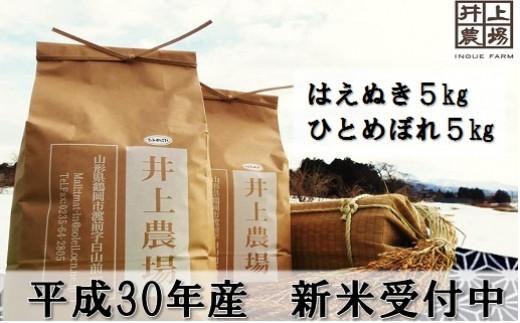 097 井上農場のはえぬき5kg+ひとめぼれ5kg