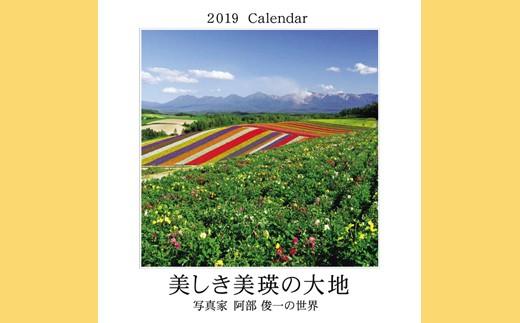 [005-01] 写真家 阿部俊一 2019年壁掛けカレンダー