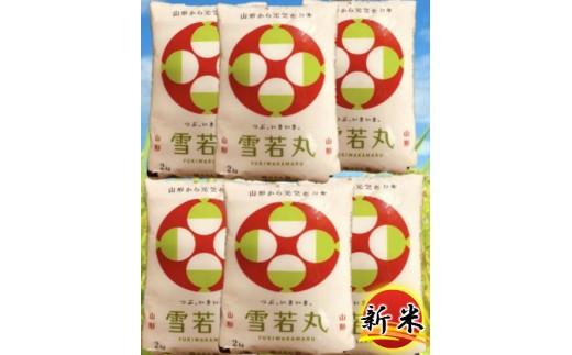 B30-035 特別栽培米雪若丸(12kg)