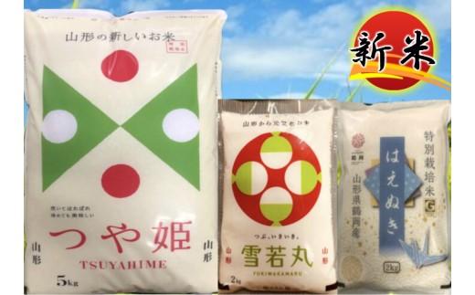 N30-020 特別栽培米つや姫(5kg)と雪若丸・はえぬき(各2kg)