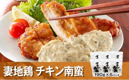 0.8-48 妻地鶏チキン南蛮詰合せAセット