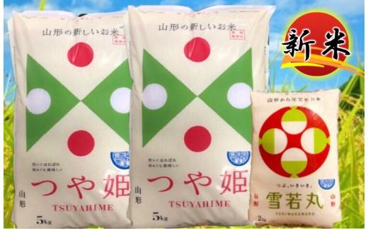 B30-030 特別栽培米つや姫無洗米(10kg)・雪若丸無洗米(2kg)