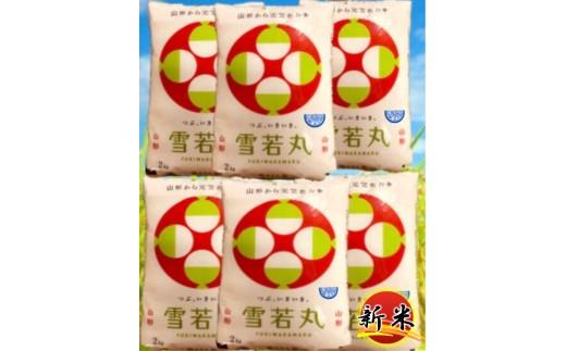 B30-036 特別栽培米雪若丸無洗米(12kg)