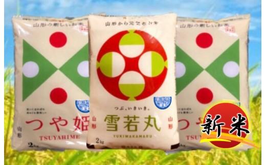 A30-048 特別栽培米つや姫無洗米(4kg)・雪若丸無洗米(2kg)