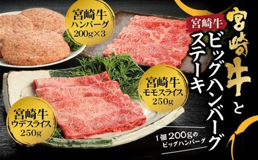 A281 『宮崎牛づくし』宮崎牛と宮崎牛ビッグハンバーグステーキ(合計1.1kg)