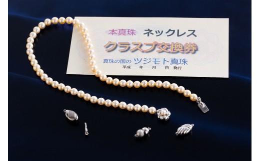J-37真珠のネックレス・金具交換券