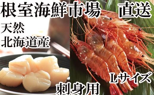CB-60005 根室海鮮市場<直送>お刺身用ほたて1kg、お刺身用ぼたんえび1kg