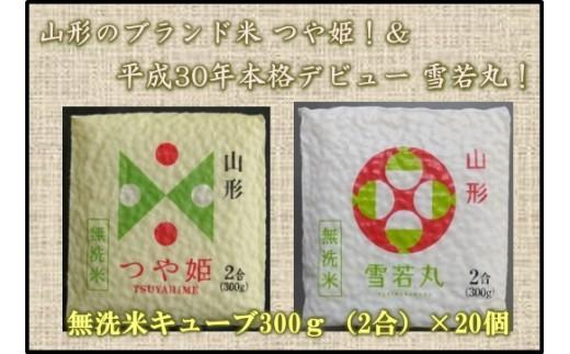 FY18-779 山形産無洗米キューブつや姫・雪若丸詰合せ300g×20