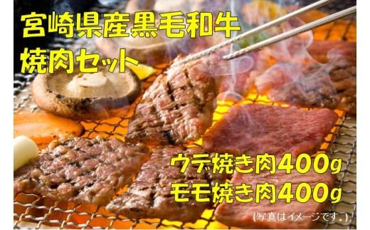 B134 宮崎県産黒毛和牛焼肉セット