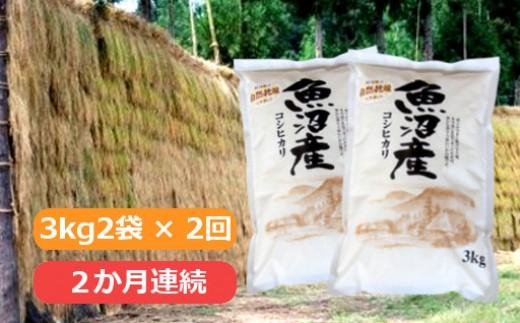 魚沼産コシヒカリはさ掛け米3kg2袋×2回(2か月連続お届け)