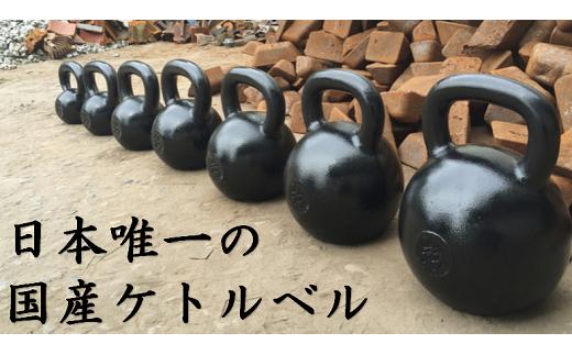 a_36 伊藤鉉鋳工所 ハードスタイルケトルベル8kg