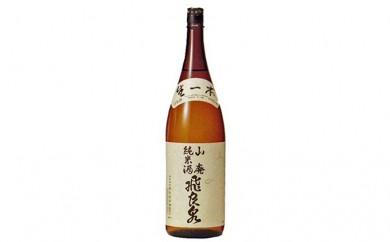 [№5685-1101]飛良泉 山廃純米酒1.8L