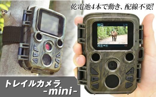 D-66.トレイルカメラmini 【国華園】
