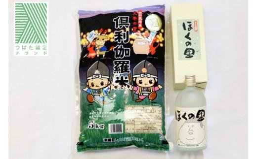 【津幡町のお米とお酒セット】倶利伽羅米・まこも焼酎