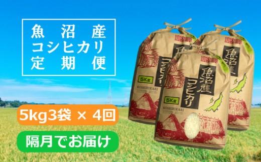 日本一のブランド米「魚沼産コシヒカリ」定期便
