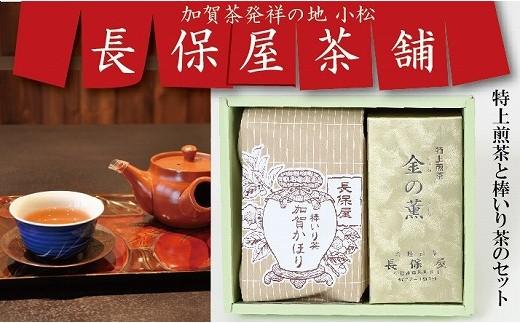 01002. 【「加賀茶」生産の元祖!】特上煎茶 金(こがね)の薫&加賀かほりセット