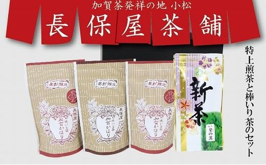 01004. 【「加賀茶」生産の元祖!】加賀かほり3袋&特上煎茶 金(こがね)の薫50gセット