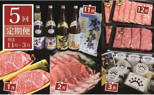 J-7 伊佐の味わいプレミアム厳選セット【5回定期便】