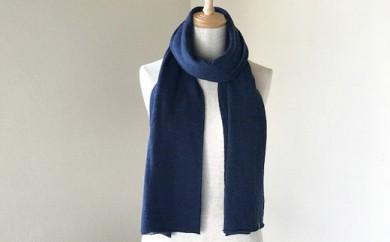 縮絨ウールの筒編みマフラー(ネイビー)