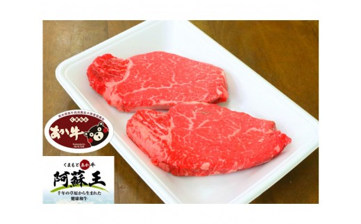 No.008 あか牛ヒレステーキ / 牛肉 和牛 地方特定品種 ヘルシー 熊本県 特産品