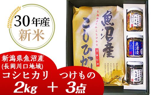 1H-066【H30年産】新潟県魚沼産コシヒカリ(長岡川口地域)2kgと漬物3点セット