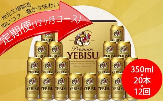 地元名取生産 ヱビスビール定期便 20本入ギフトセット(350ml×20本を12回お届け)