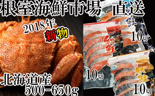CB-60015 根室海鮮市場<直送>毛ガニ500~650g、秋鮭・時鮭・紅鮭各10切