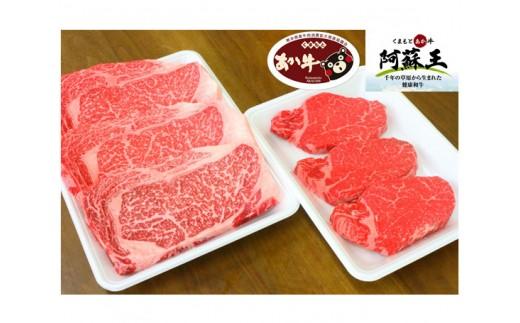 No.033 あか牛ヒレステーキ&あか牛リブステーキセット