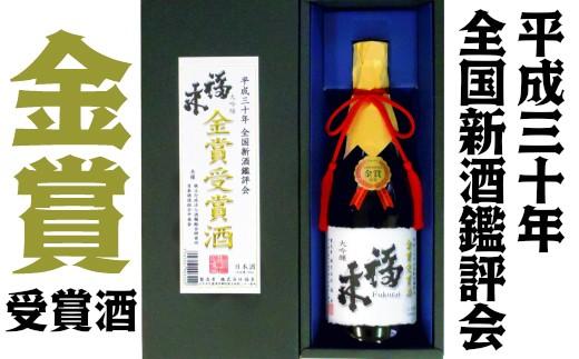 J022 【平成30年全国新酒鑑評会金賞受賞酒】大吟醸福来720ml